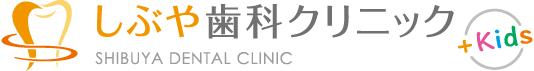 しぶや歯科クリニックのロゴ
